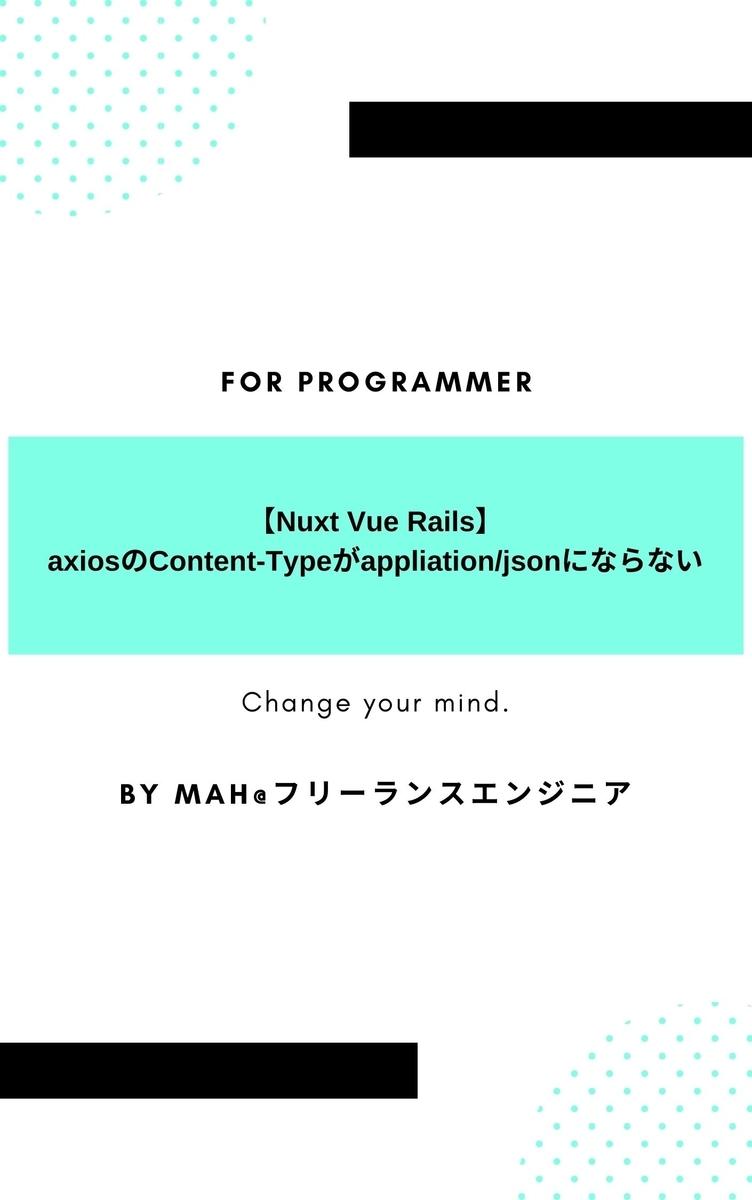 【Nuxt Vue Rails】axiosのContent-Typeがappliation/jsonにならない