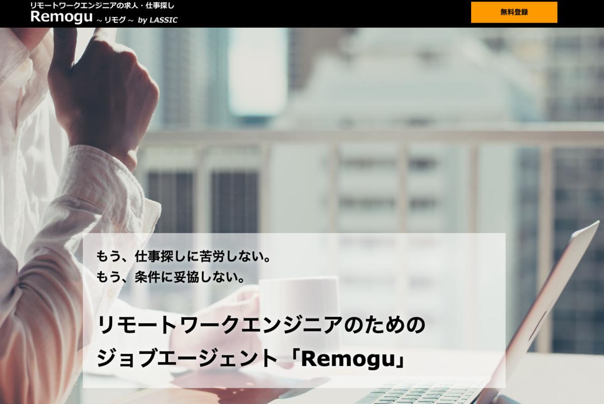 remogu トップページ