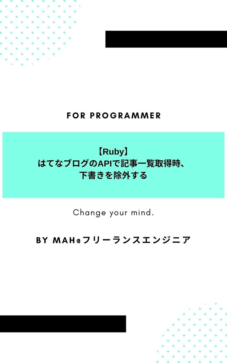 【Ruby】 はてなブログのAPIで記事一覧取得時、 下書きを除外する
