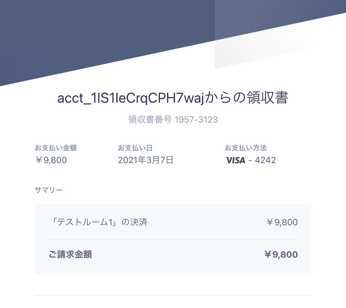 Stripe テスト用の領収書 日本語