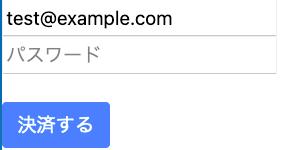 """type=""""email""""のinputエリアを追加"""