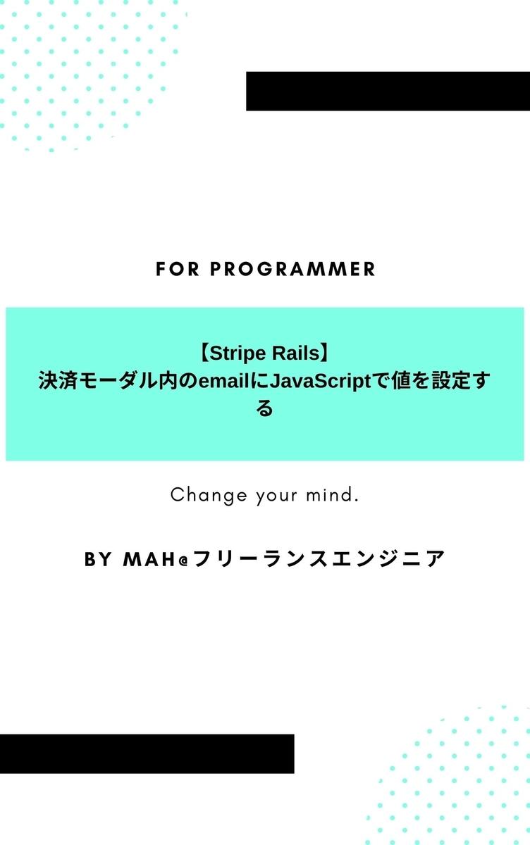 【Stripe Rails】決済モーダル内のemailにJavaScriptで値を設定する