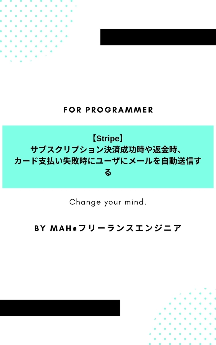 【Stripe】サブスクリプション決済成功時や返金時、カード支払い失敗時にユーザにメールを自動送信する