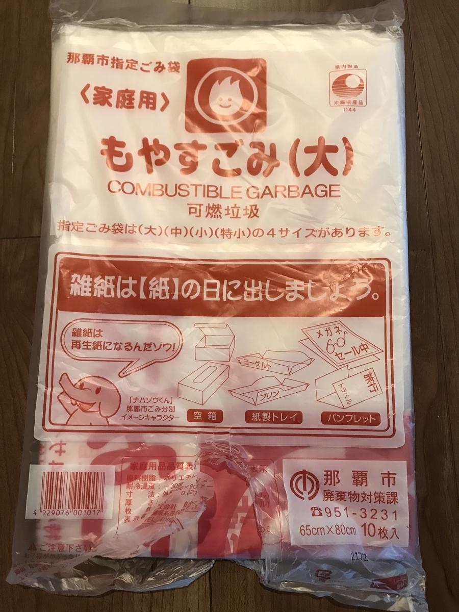 那覇市指定のゴミ袋 338円
