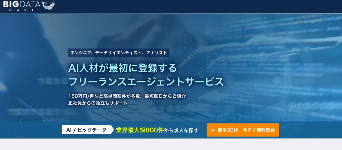 ビッグデータナビ(BIGDATA NAVI) トップページ 登録方法
