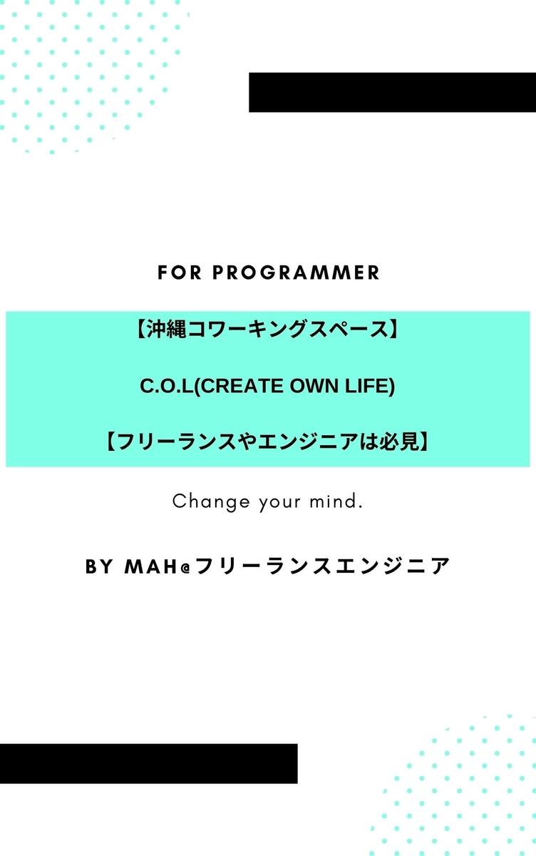 【沖縄コワーキングスペース】C.O.L(CREATE OWN LIFE)【フリーランスやエンジニアは必見】