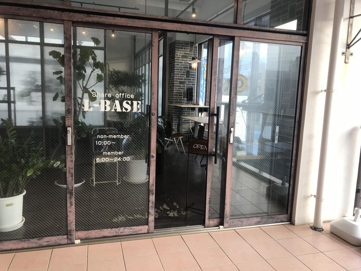 L-Base(エルベース) 入口