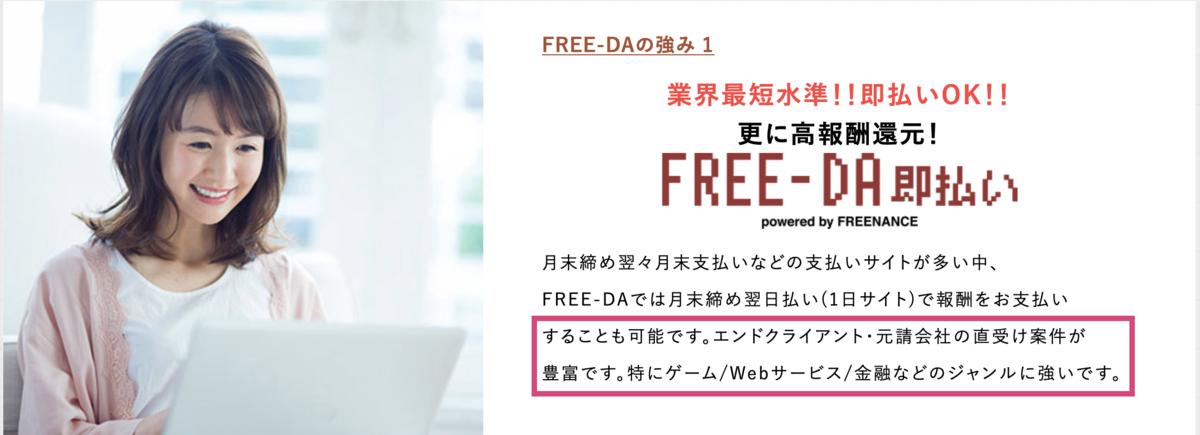 FREE-DA(フリーダ)はエンドクライアント・元請会社の直受け案件が豊富。特にゲーム/Webサービス/金融などのジャンルに強い