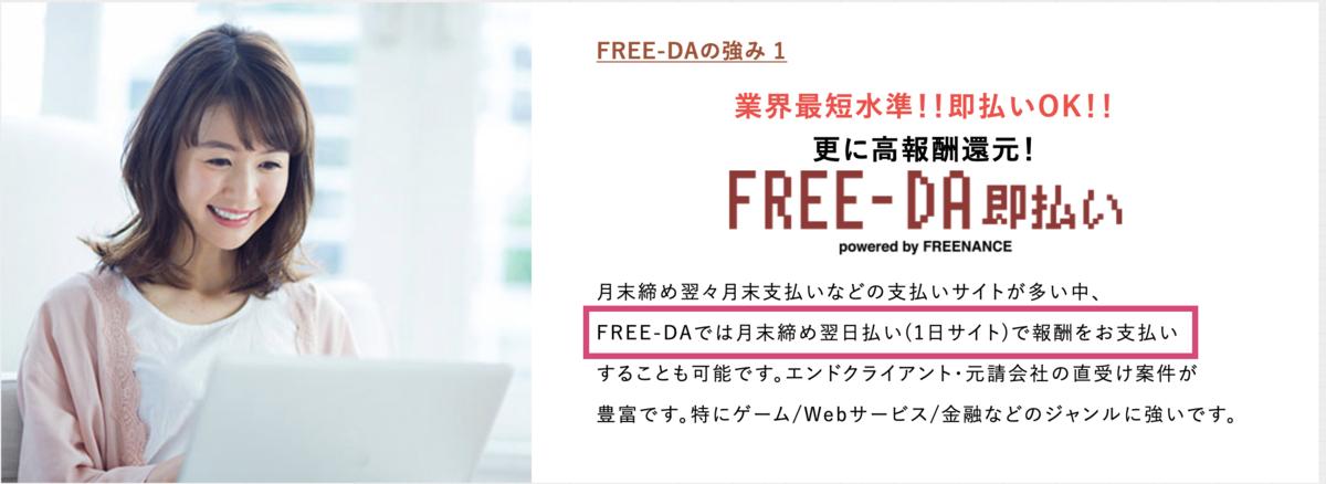 FREE-DAでは即払いを使えば翌月1日で報酬を受け取れる
