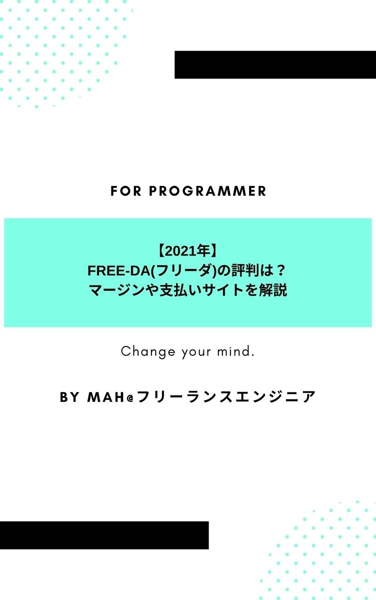 【2021年】FREE-DA(フリーダ)の評判は?マージンや支払いサイトを解説