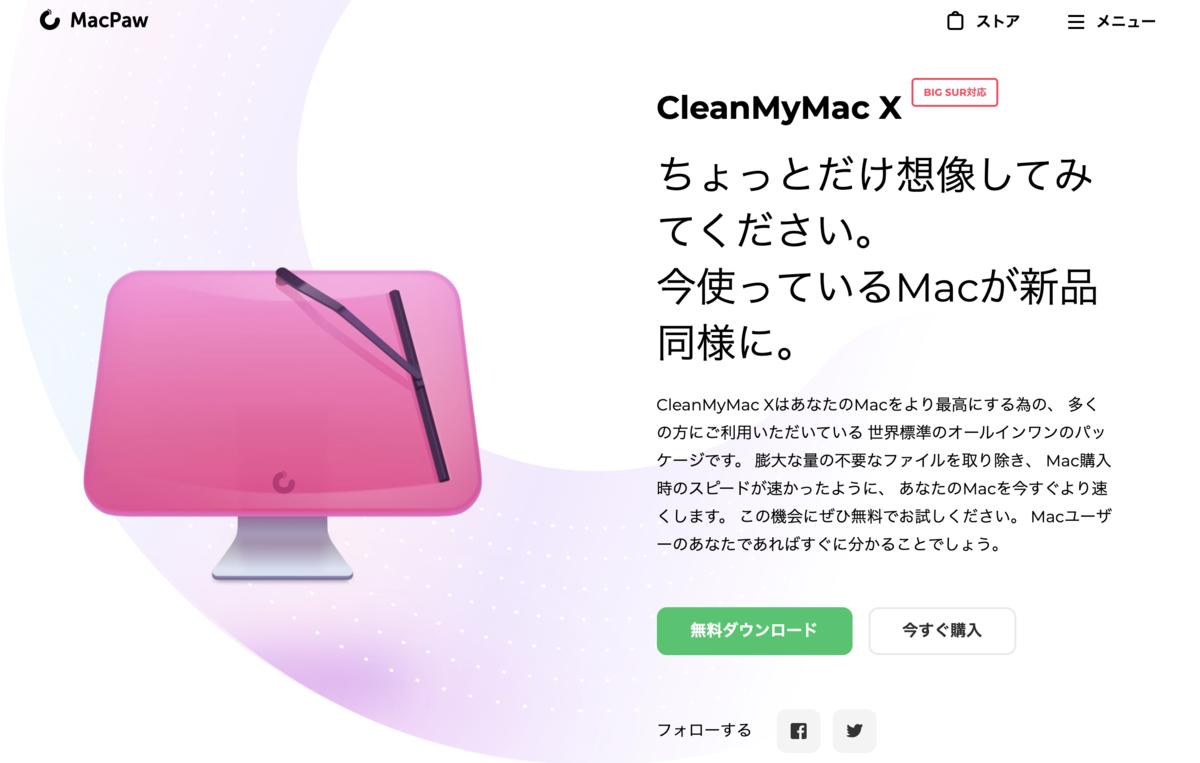 CleanMyMac X トップページ