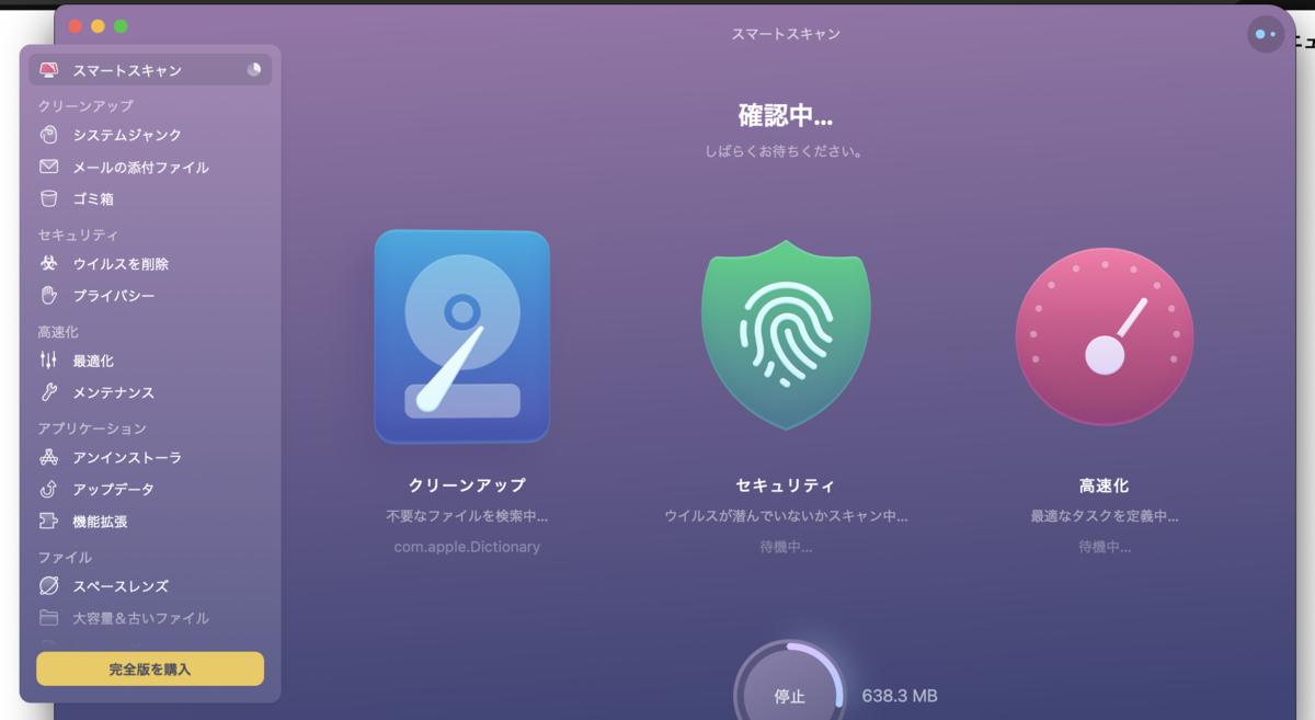 CleanMyMac Xはウイルスチェックも実行してくれる
