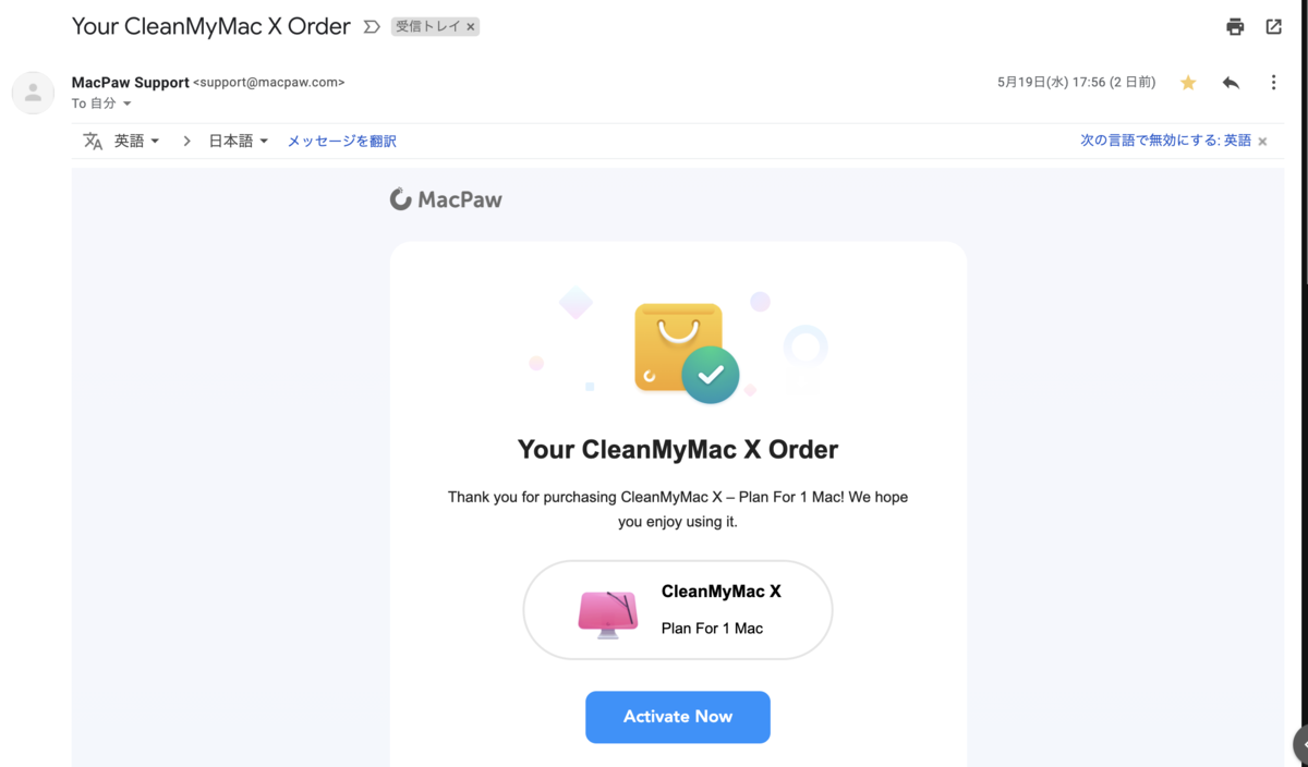 有料版購入時に送られてくるアカウント有効化メール