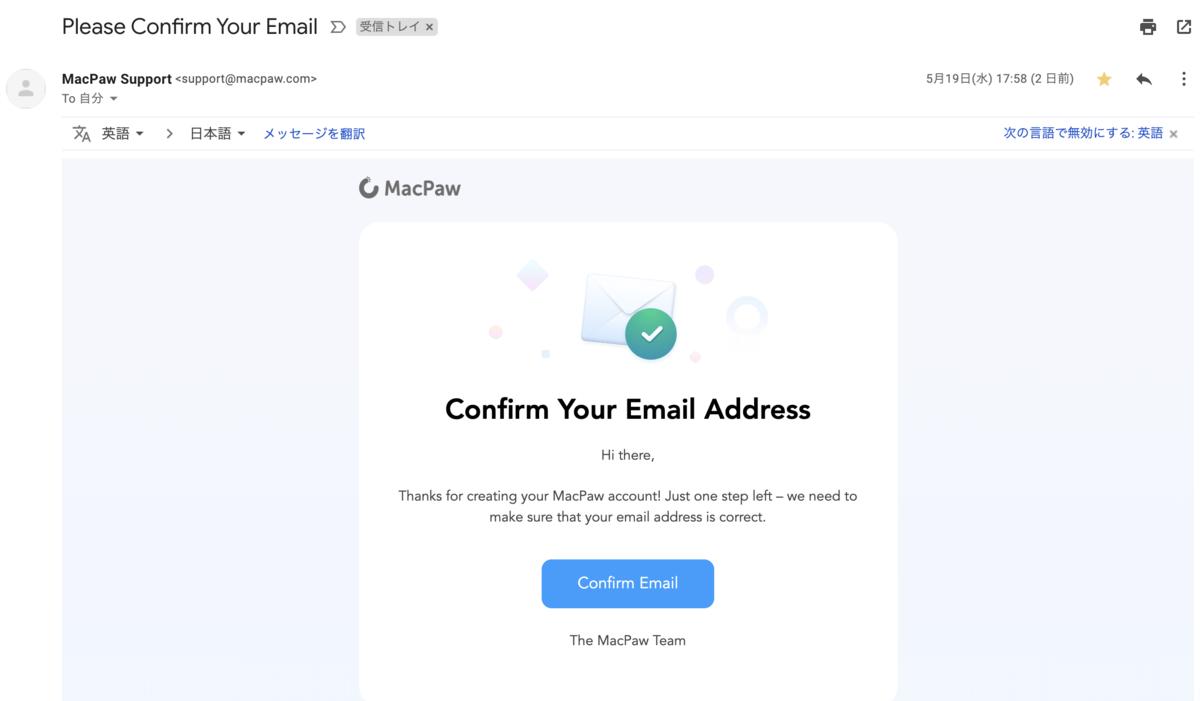 メールアドレス確認用メール