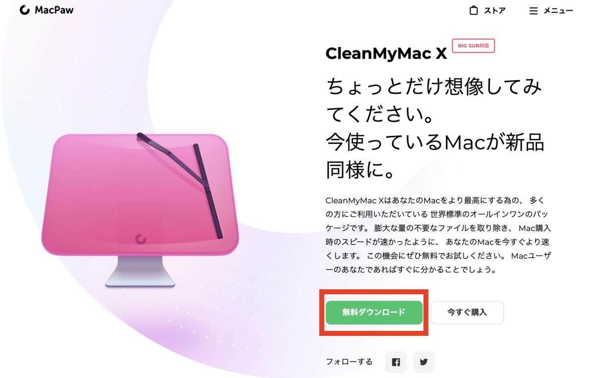 CleanMyMac X を無料ダウンロード