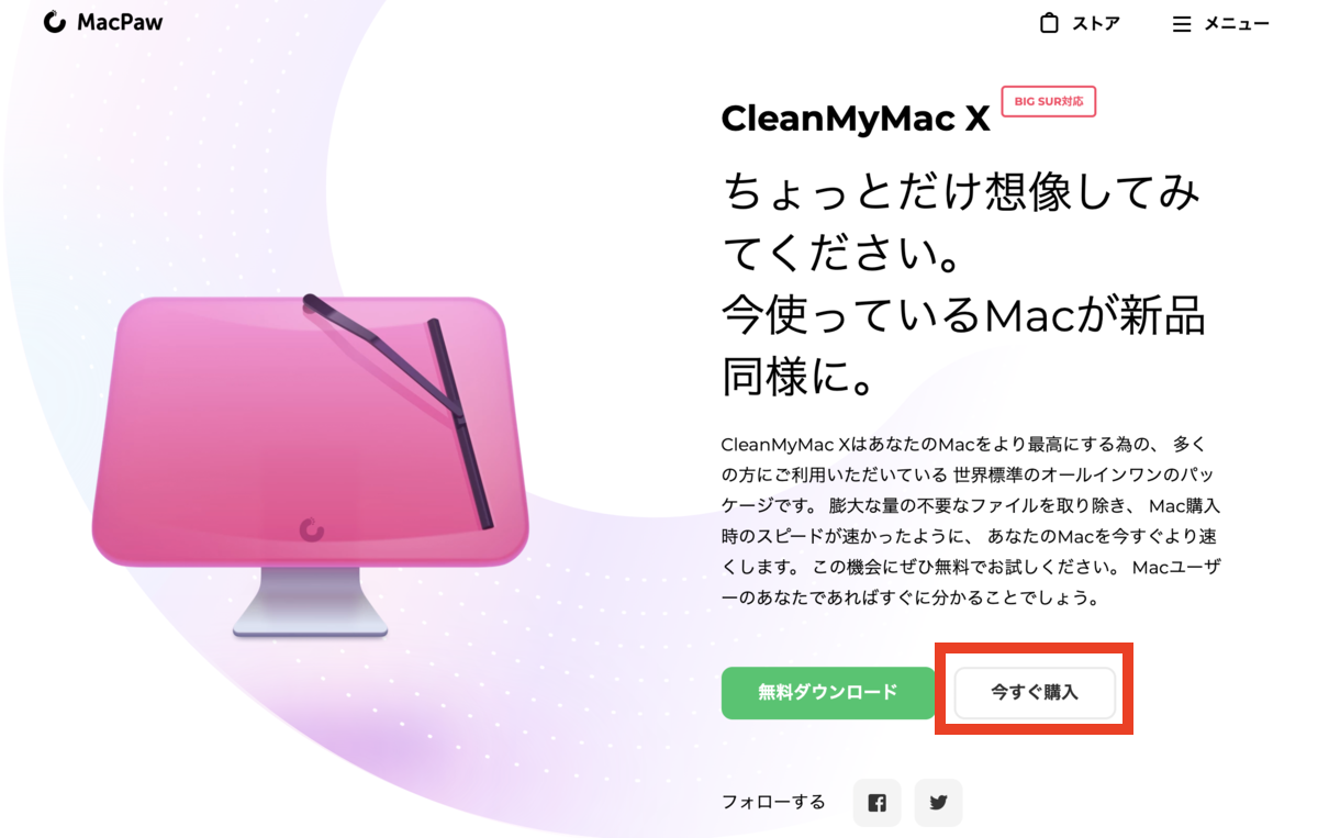 CleanMyMac X を今すぐ購入