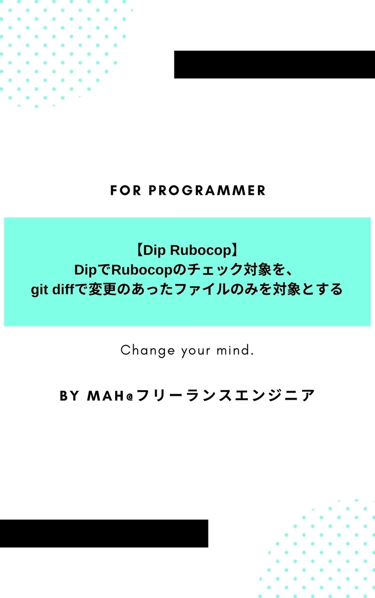 【Dip Rubocop】 DipでRubocopのチェック対象を、 git diffで変更のあったファイルのみを対象とする