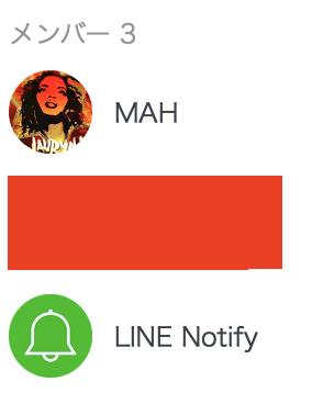 グループに「Line Notify」アカウントを招待しておく