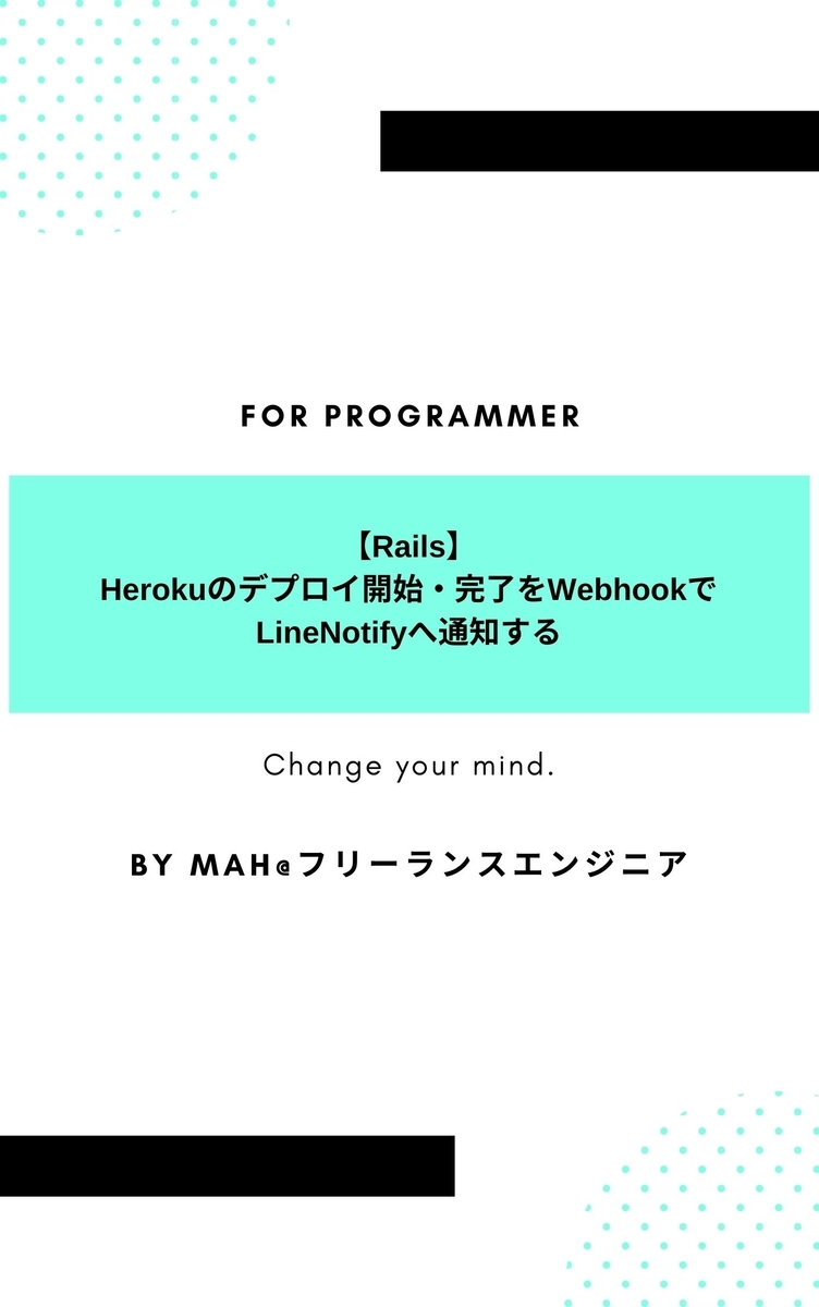 【Rails】Herokuのデプロイ開始・完了をWebhookでLineNotifyへ通知する