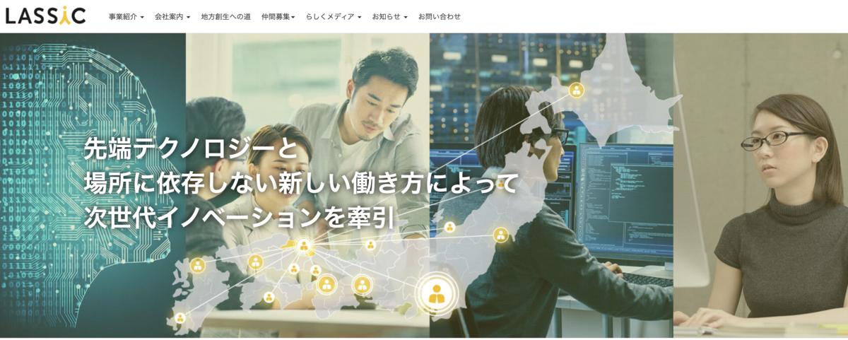 株式会社LASSIC(ラシック) ホームページ