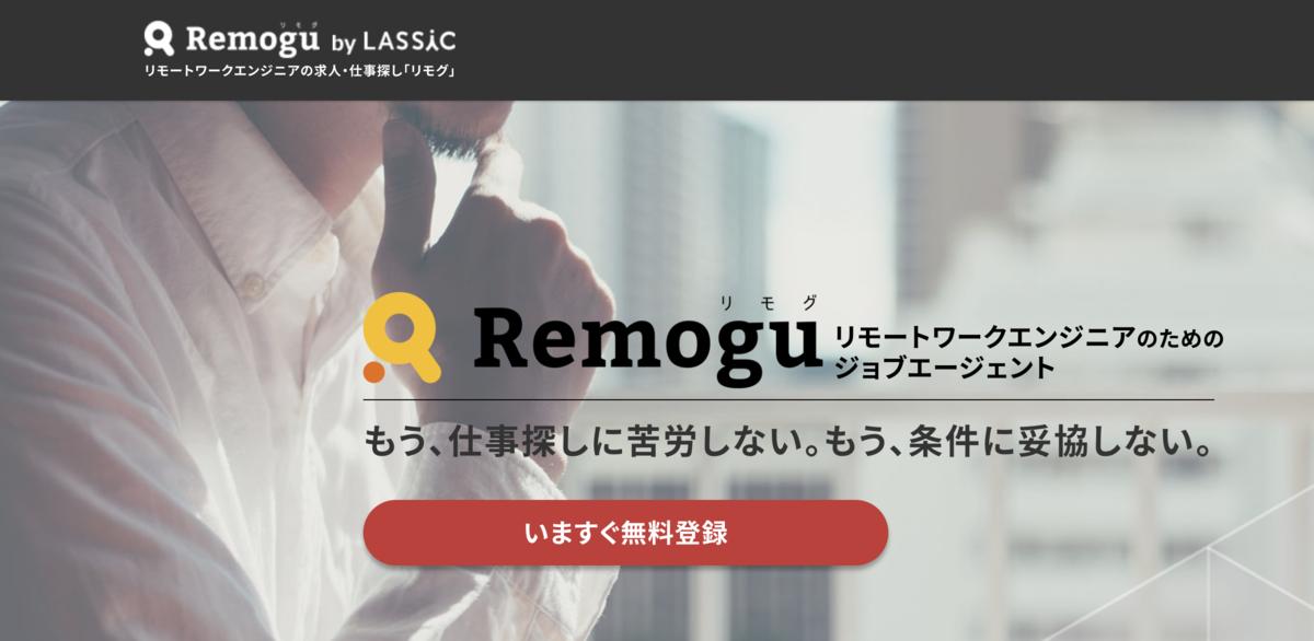 Remogu(リモグ) トップページ