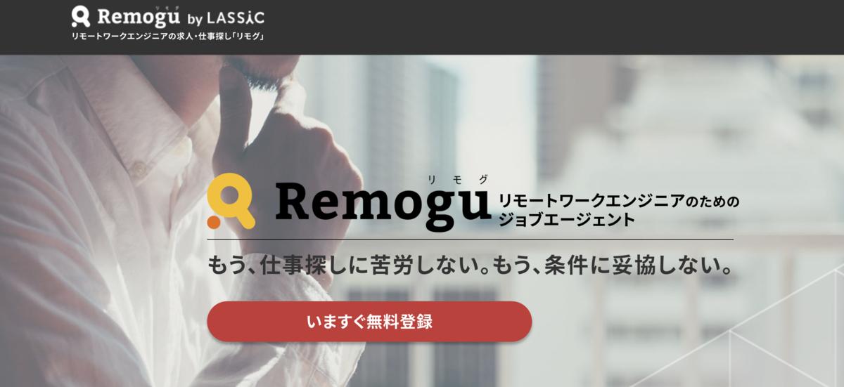 Remogu(リモグ) ホームページ