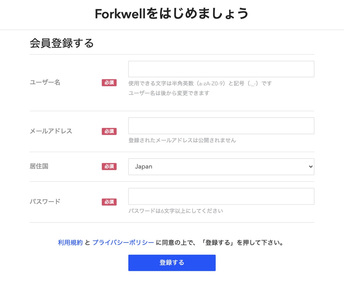Forkwell Scout(フォークウェルスカウト)登録フォーム