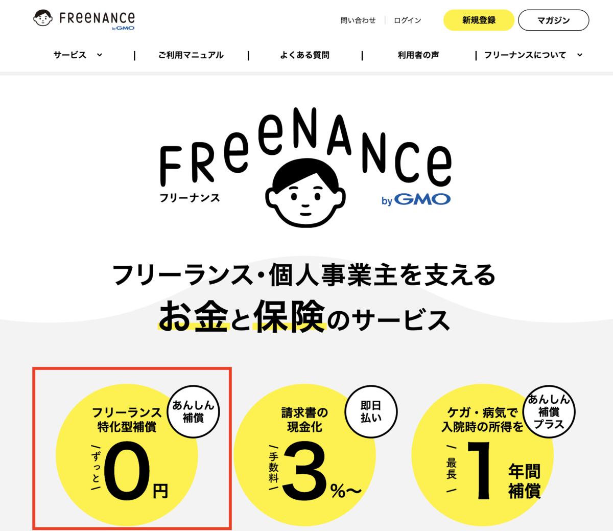 FreeNance(フリーナンス) フリーランス・個人事業主を支えるお金と保険のサービス