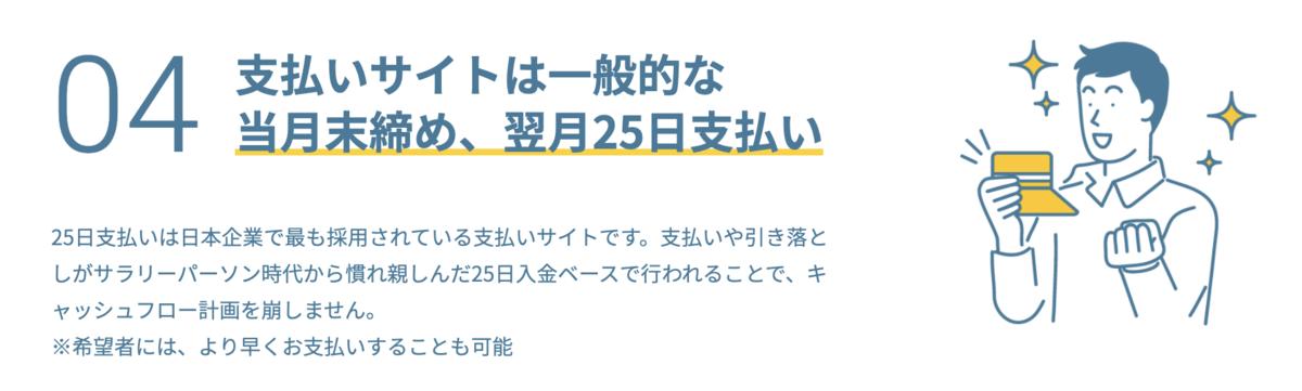 join(ジョイン)の支払いサイト 25日
