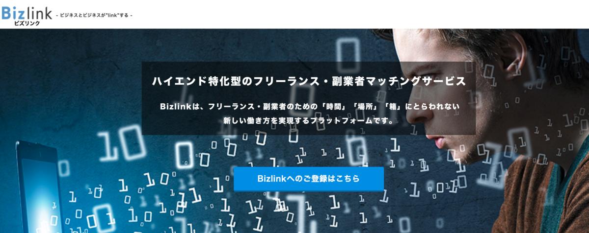 Bizlink(ビズリンク)