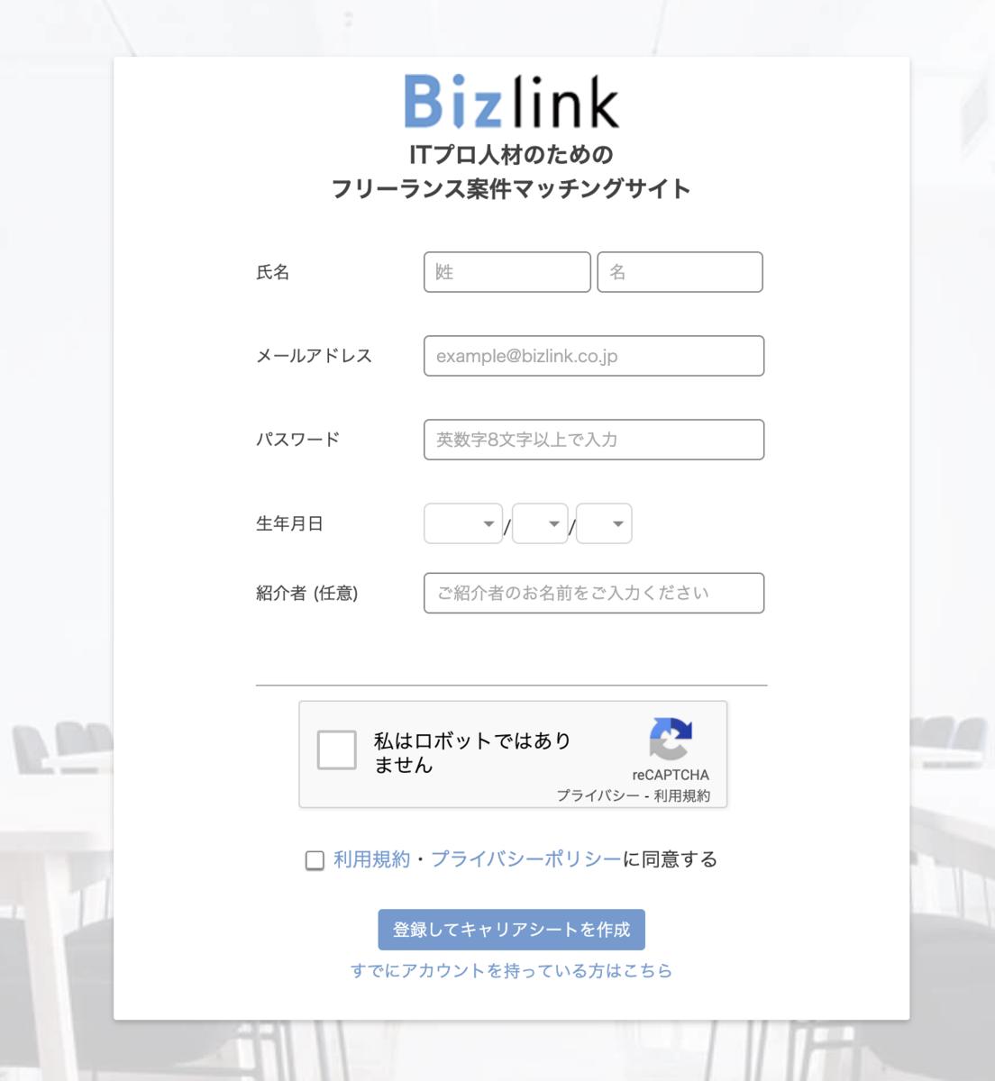 Bizlink(ビズリンク) 登録フォーム