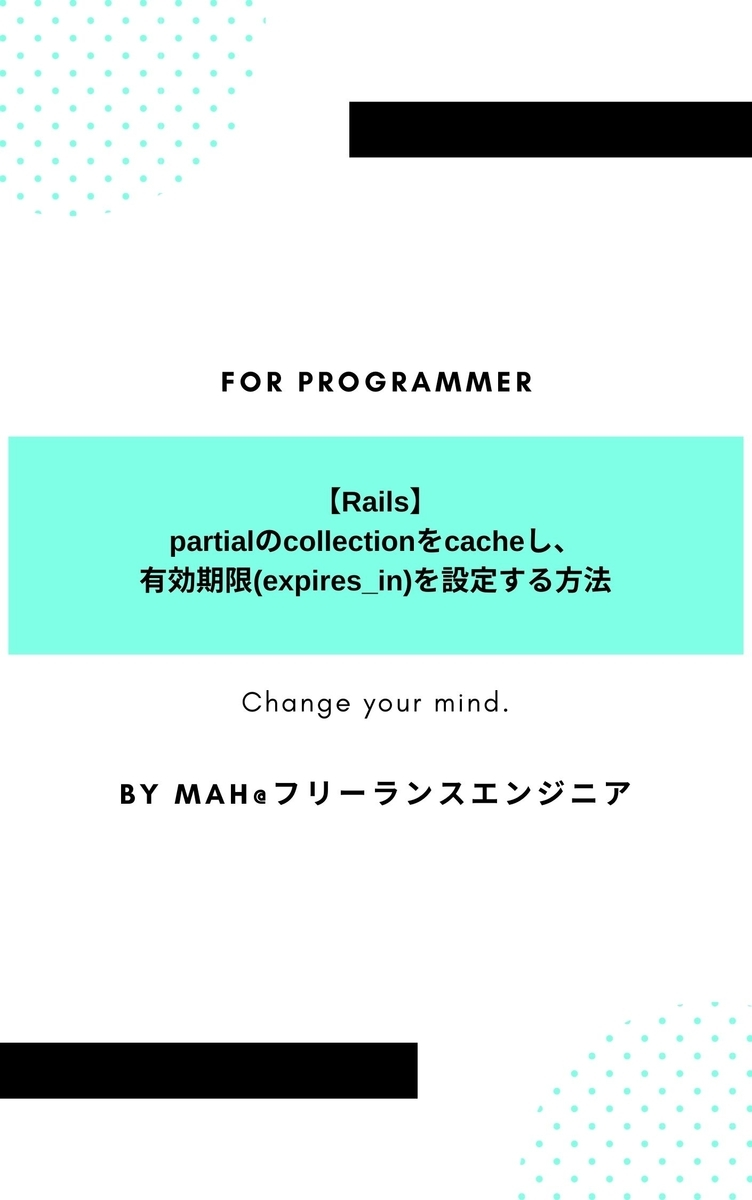 【Rails】partialのcollectionをcacheし、有効期限(expires_in)を設定する方法