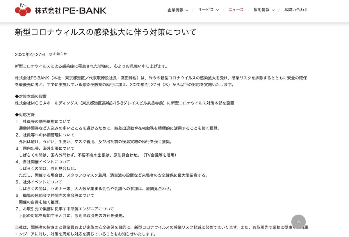 pe-bank(pebank)は新型コロナウイルスへの対策もバッチリ