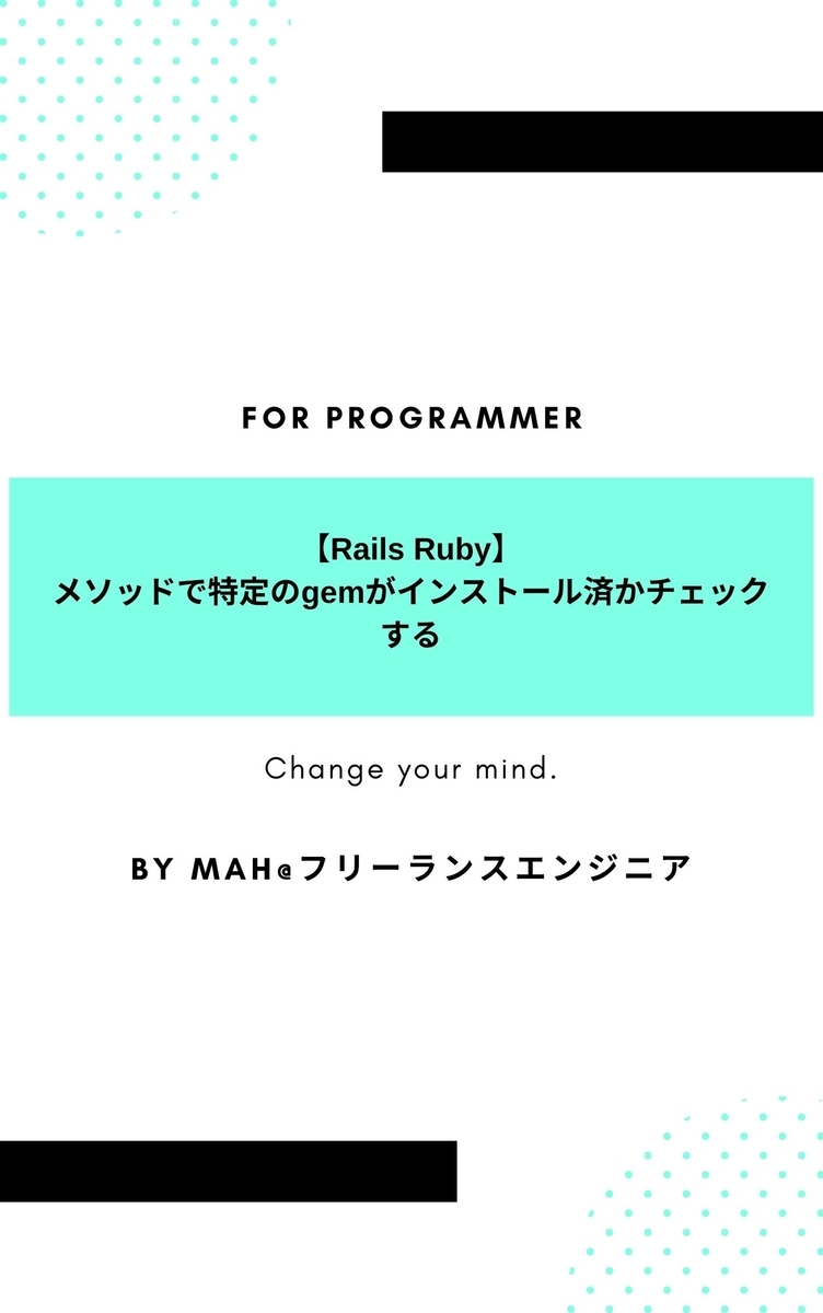 【Rails Ruby】 メソッドで特定のgemがインストール済かチェックする