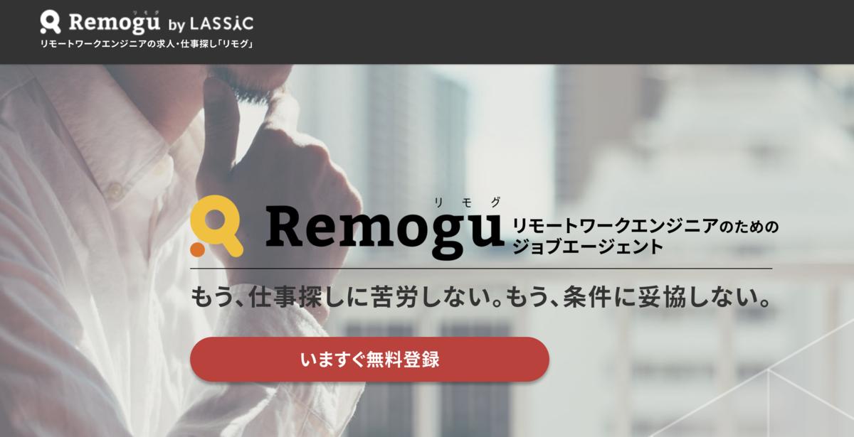 Remogu(リモグ)リモートワーク専門のジョブエージェント