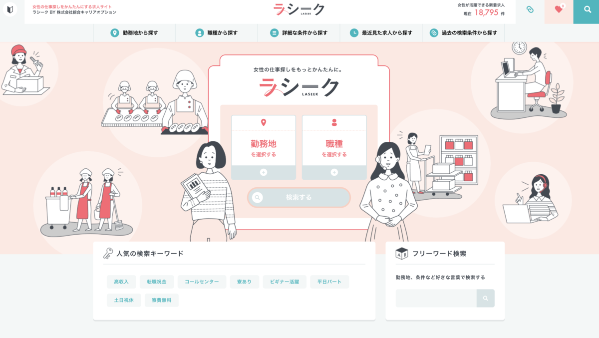 【2021年】ラシーク(LASEEK)【女性のかんたんお仕事探し・求人紹介サイト】