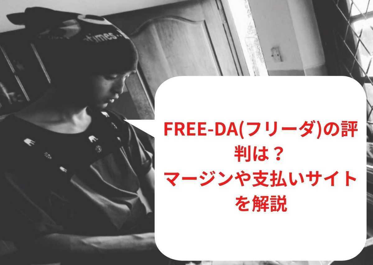 【2021年】  FREE-DA(フリーダ)の評判は?マージンや支払いサイトを解説