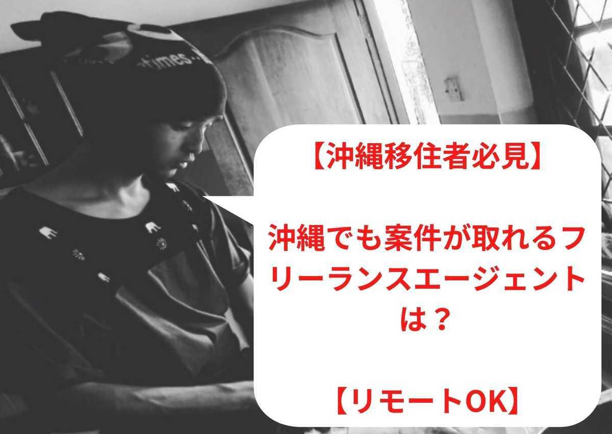 【沖縄移住者必見】沖縄でも案件が取れるフリーランスエージェントは?【リモートOK】