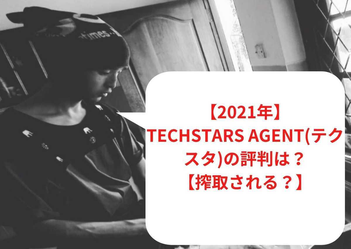 【2021年】TechStars Agent(テクスタ)の評判は?【搾取される?】