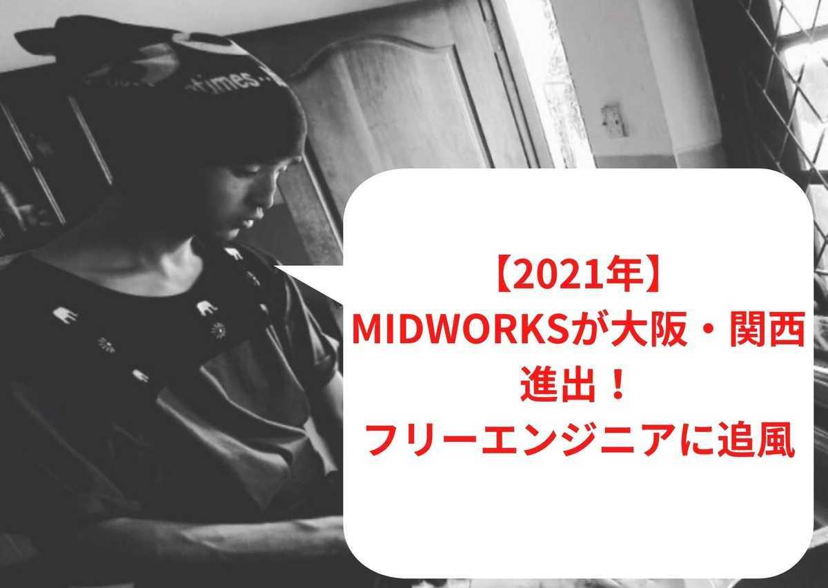 【2021年】Midworksが大阪・関西進出!フリーエンジニアに追風