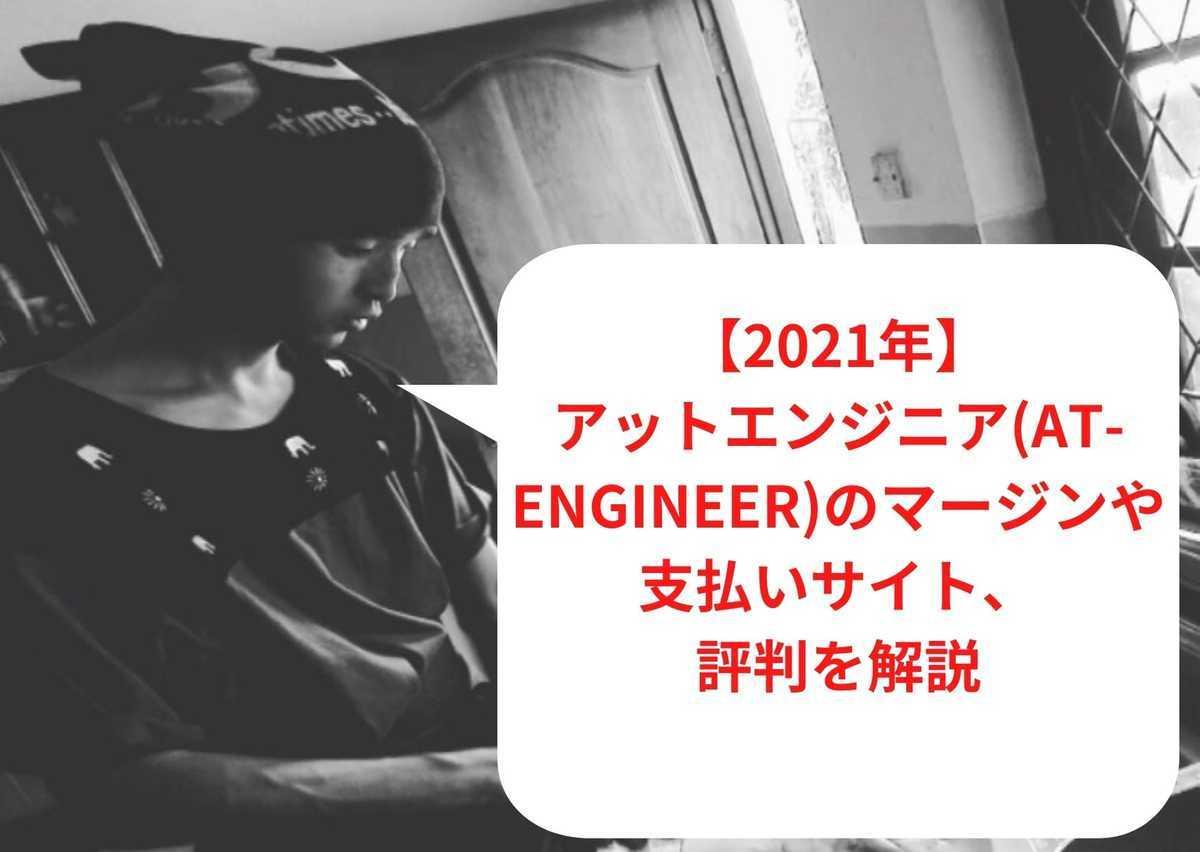 【2021年】アットエンジニア(at-engineer)のマージンや支払いサイト、評判を解説