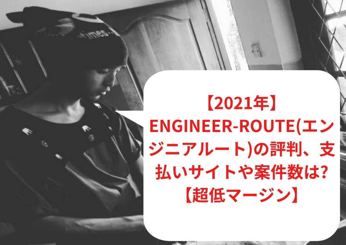 【2021年】Engineer-Route(エンジニアルート)の評判、支払いサイトや案件数は?【超低マージン】