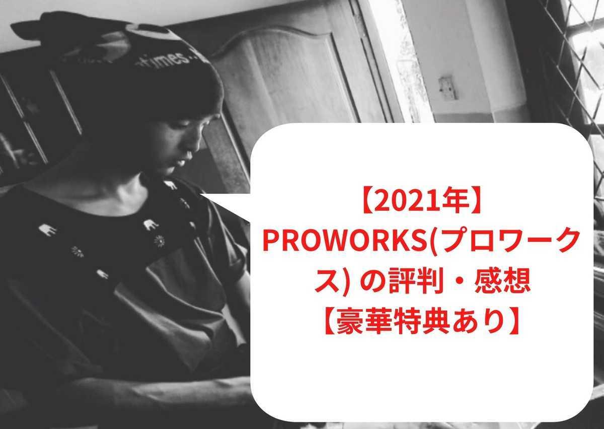 【2021年】PROWORKS(プロワークス) の評判・感想【豪華特典あり】