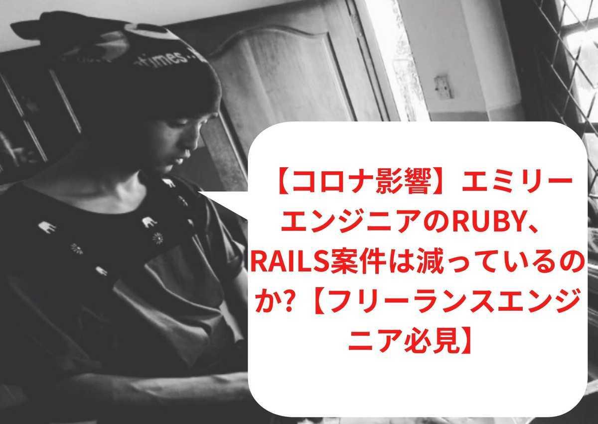 【コロナ影響】エミリーエンジニアのRuby、Rails案件は減っているのか?【フリーランスエンジニア必見】
