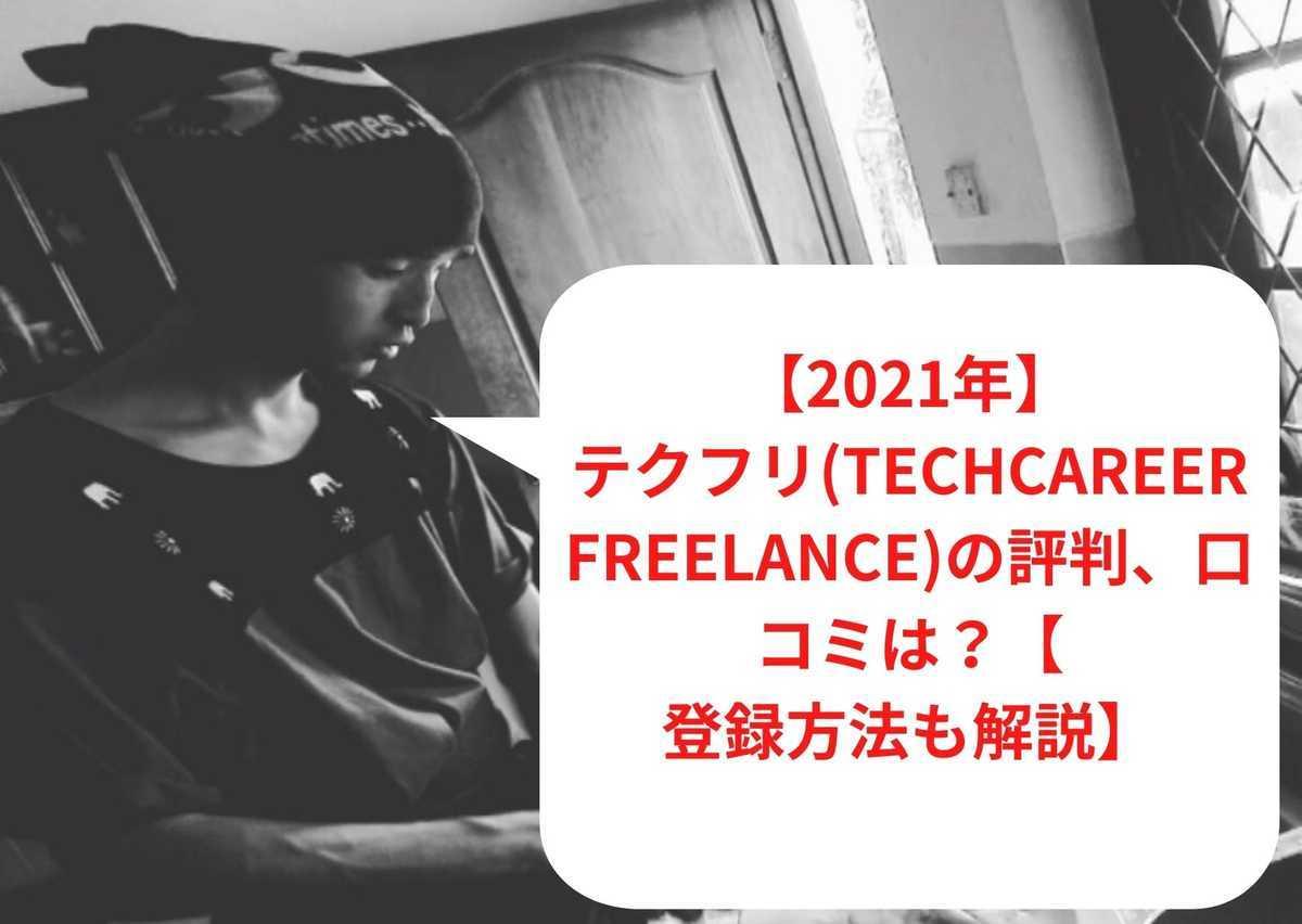 【2021年】テクフリ(techcareer freelance)の評判、口コミは?【登録方法も解説】