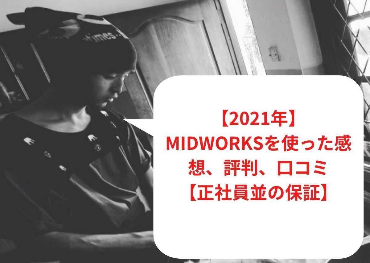 【2021年】Midworksを使った感想、評判、口コミ【正社員並の保証】