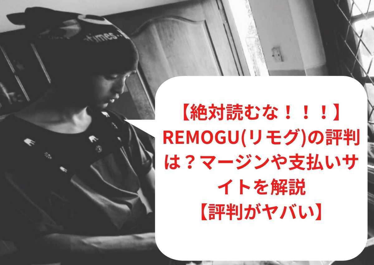 【絶対読むな!!!】Remogu(リモグ)の評判は?マージンや支払いサイトを解説【評判がヤバい】