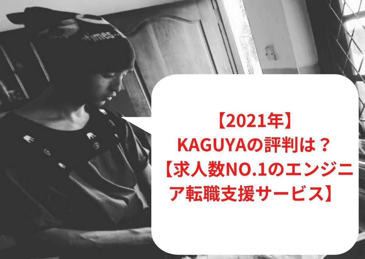 【2021年】Kaguyaの評判は?【求人数No.1のエンジニア転職支援サービス】
