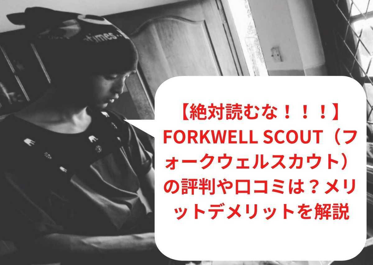 【絶対読むな!!!】Forkwell Scout(フォークウェルスカウト)の評判や口コミは?メリットデメリットを解説