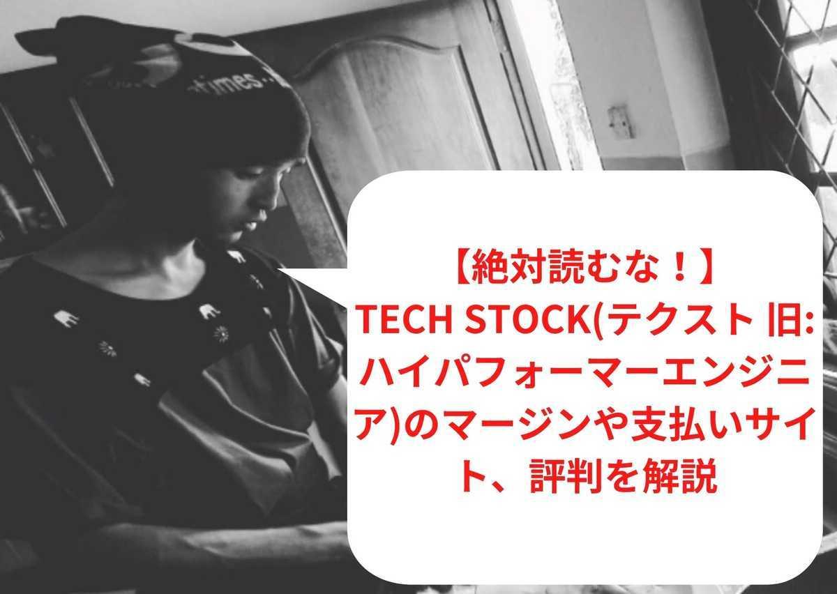 【絶対読むな!】Tech Stock(テクスト 旧: ハイパフォーマーエンジニア)のマージンや支払いサイト、評判を解説
